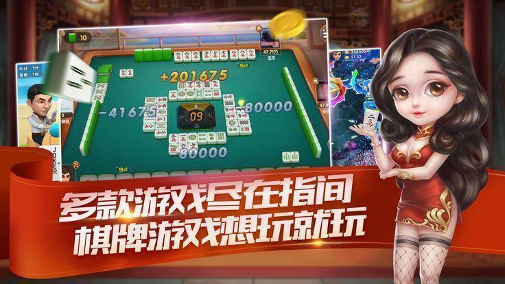 乐清棋胜棋牌 v1.0 第3张