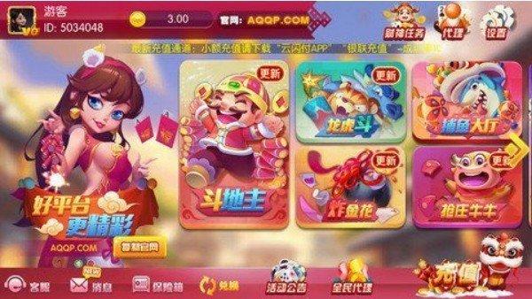 广西星鑫棋牌 v1.0.2 第3张