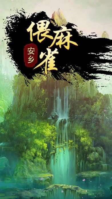 安乡偎麻雀钻石版 v2.0.0