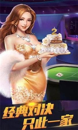 兴动娱乐棋牌 v1.4 第2张