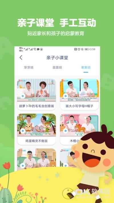 英语小神童app图2