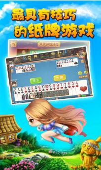 app棋牌游戏 v1.0 第4张