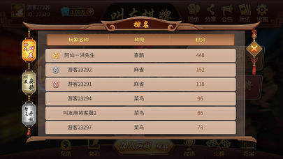潮汕叫友棋牌 v1.0.3 第3张