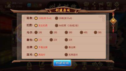 潮汕叫友棋牌 v1.0.3 第2张