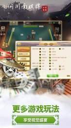 小闲川南棋牌app v2.5