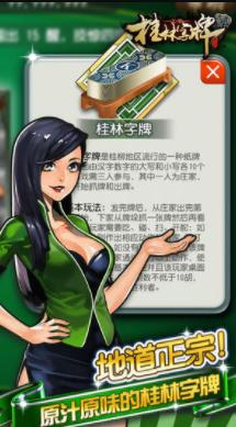 正宗桂林老k字牌本地字牌 v1.0