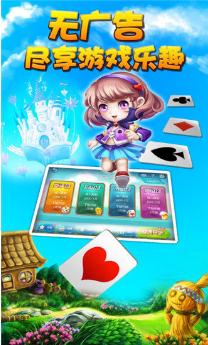 app棋牌游戏 v1.0 第3张