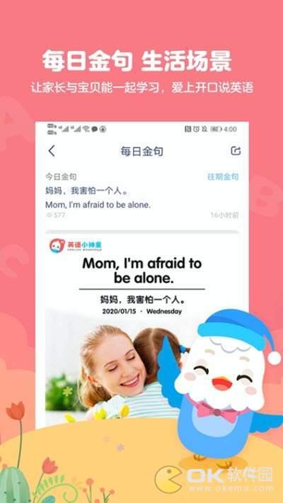 英语小神童app图1