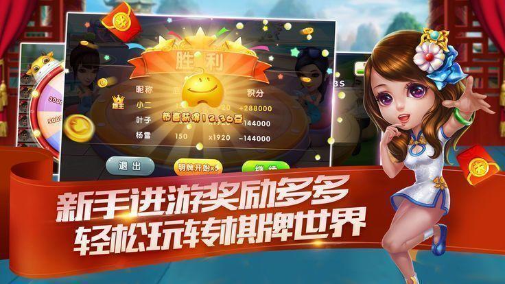 乐清棋胜棋牌 v1.0 第2张