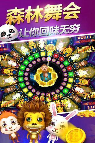 鱼丸游戏大厅 v1.0 第4张