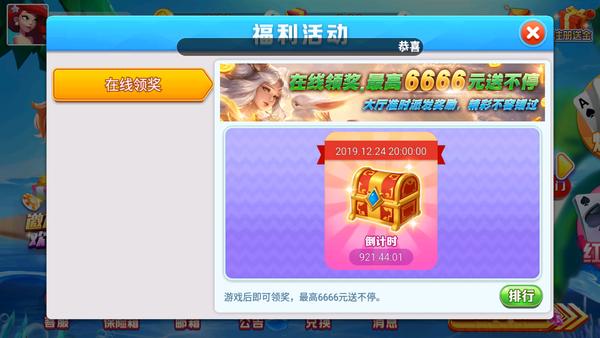 帝豪棋牌龙虎斗 v1.0  第2张