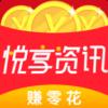 悅享資訊app