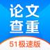 51論文查重app