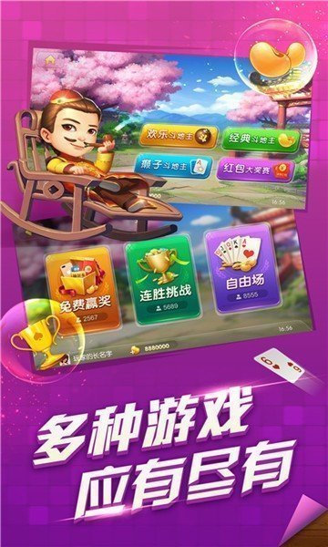 小南扑克 v1.0