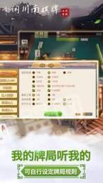 小闲川南棋牌app v2.5 第2张