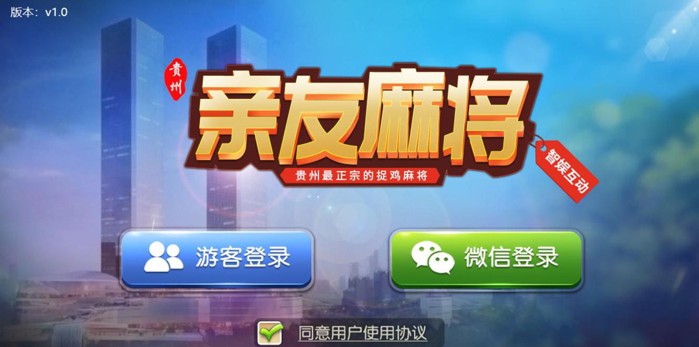 亲友麻将贵州版 v1.0