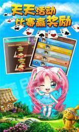 锦荣汇棋牌 v1.0 第3张