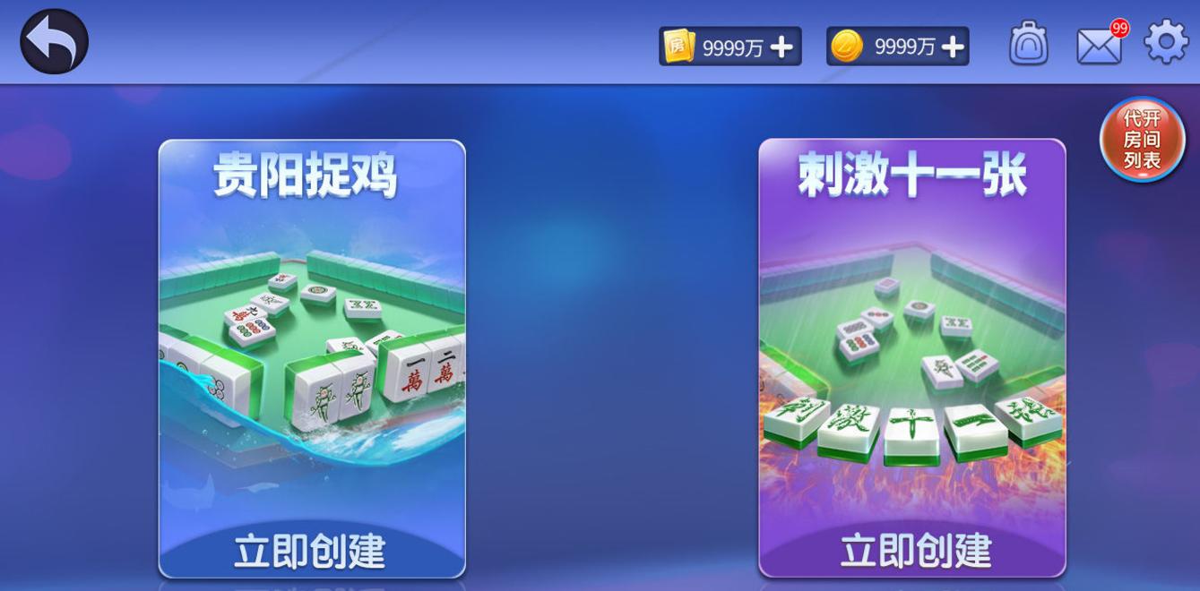 亲友麻将贵州版 v1.0 第2张