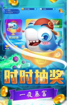 豪利游戏大闹天宫2捕鱼 v1.0  第2张
