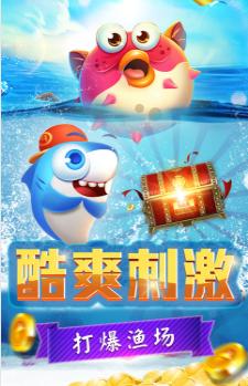 豪利游戏大闹天宫2捕鱼 v1.0