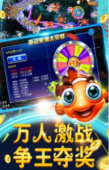 大圣闹海捕鱼 v1.0