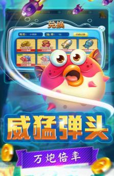 豪利游戏大闹天宫2捕鱼 v1.0  第3张