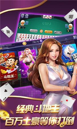 三泰游戏棋牌 v3.1