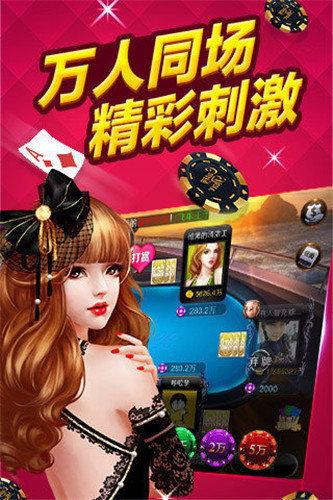乐豆28棋牌 v2.0