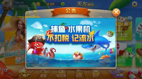 天龙娱乐打鱼 v1.0.6