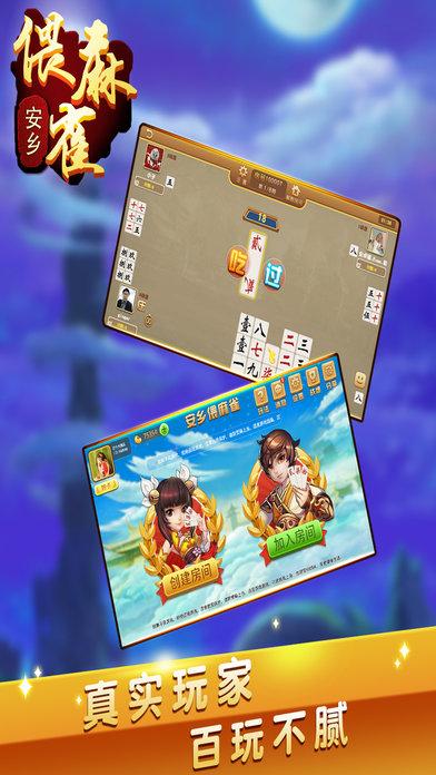 安乡偎麻雀钻石版 v2.0.0 第3张