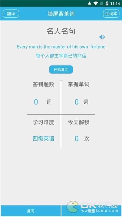 锁屏单词app图3