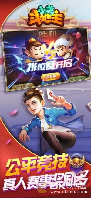 小美斗地主2020 v5.2  第3张