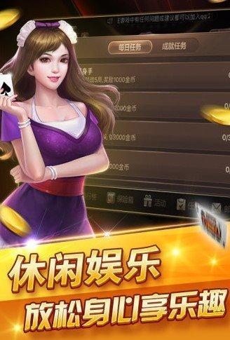 讯米棋牌 v1.0 第2张