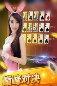 方庄棋牌 v1.0  第2张