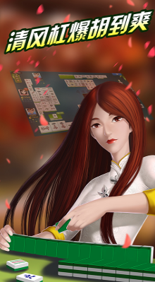东风麻将2018 v1.0.2