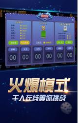 冮苏扬州哈灵麻将 v1.0