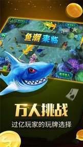 微乐捕鱼 v1.0