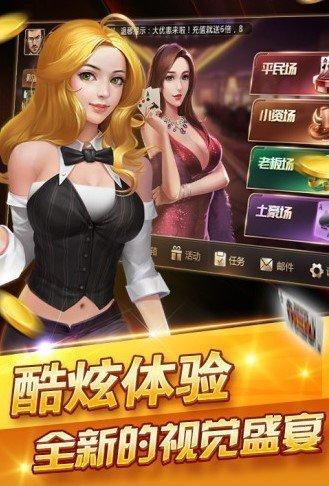 讯米棋牌 v1.0 第3张