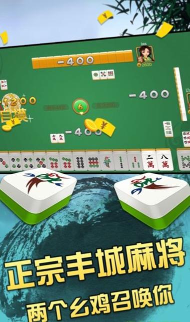 瓜瓜丰城麻将 v1.0.2 第3张