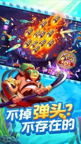 环球捕鱼游戏达人版 v1.0 第3张