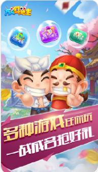 万人斗地主2015版 v1.0 第2张
