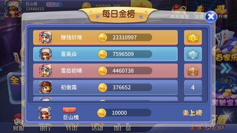 大资本游戏 v2.31  第3张
