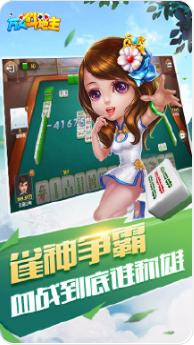 万人斗地主2015版 v1.0 第4张