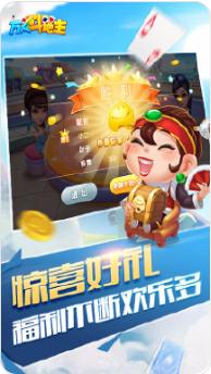 万人斗地主红包版 v2.0 第4张