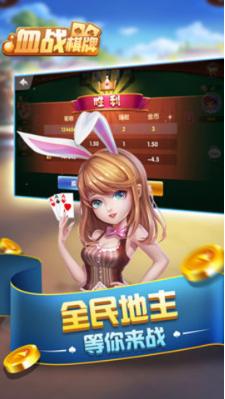 血战棋牌三人斗地主 v1.0  第3张