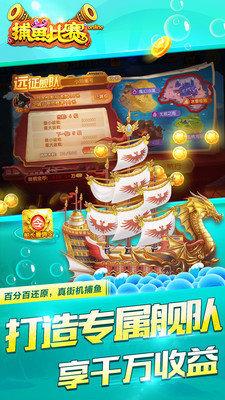 捕鱼比赛 v1.0 第3张