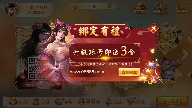 华夏棋牌08686 v3.1.7 第2张