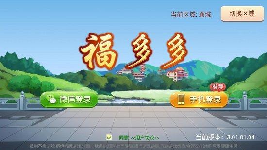 通城福多多棋牌 v1.0
