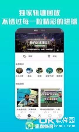 亞森體育app圖2