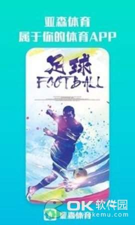 亞森體育app圖1